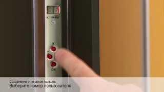 Російськомовна відео інструкція про біометрії ekey integra UKR