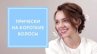 видео Прическа с резинками на короткие волосы фото