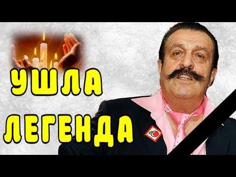 «Легенда русского шансона»: Неожиданно скончался певец Вилли Токарев!