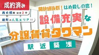 """大阪市西区新町、西大橋駅から徒歩2分のところにある分譲タイプの""""高級タワーマンション""""。コンシェルジュサービスに、宅配ボックスまで整っています!さらに玄関は二重 ..."""