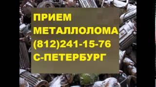 Прием металлолома спб(Принимаем лом черных и цветных металлов в СПб.Прием лома.Покупаем лом цветных и черных металлов в Санкт-Пет..., 2016-03-14T13:56:01.000Z)