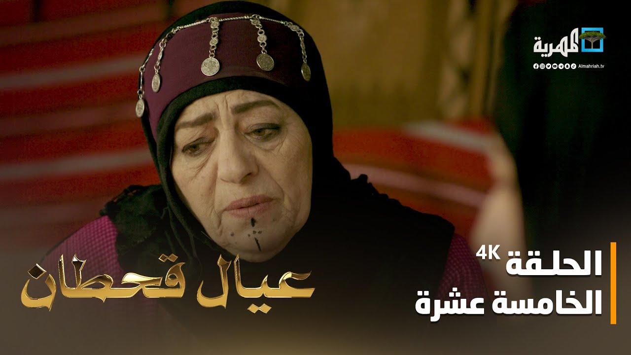 مسلسل عيال قحطان   الفنان علاء الجمل و ديانا رحمة   الحلقة الخامسة عشرة 4K