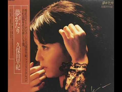 久保田早紀 - 夢がたり full album