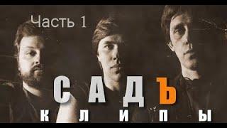 """САДЪ - ВИДЕОКОЛЛЕКЦИЯ  (клипы группы """"Садъ"""" одним фильмом!)"""