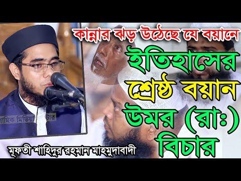 Bangla Waz Mufti Shahidur Rahman Mahmudabadi উমর রা:র বিচার