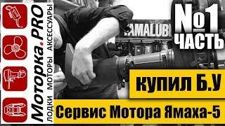 Сервіс двигуна Ямаха-5.Купив Б. У 2005 року випуску (1-частина)