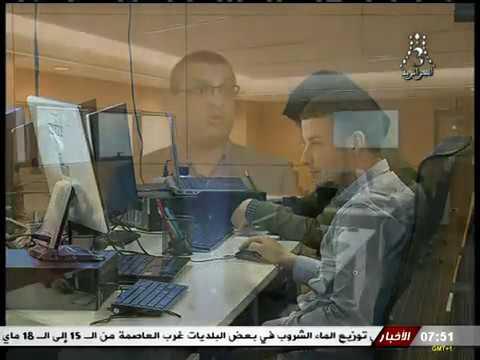 Notification par SMS nouveau service d'Algérie Poste