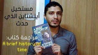 مستحيل أينشتاين الذي حدث- كتاب A brief history of time