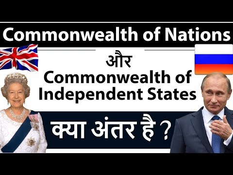 Commonwealth Nations Explained - Commonwealth of Nations और Russian Commonwealth में क्या अंतर है