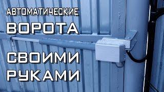 видео Автоматические ворота своими руками