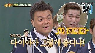 """서장훈(Seo Jang-hoon)에게 배신당한 JYP """"YG의 다이아가 그렇게 좋더냐?♨"""" 아는 형님(knowing bros) 118회"""