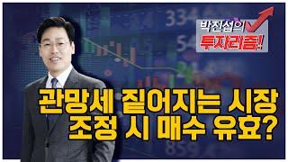 [박진섭의 투자리즘] 관망세 짙어지는 시장…조정 시 매…