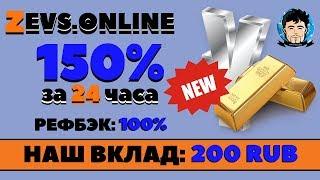 🆕 ZEVS online 🆕 150% за 24 часа 🔥 Система искусственного интеллекта