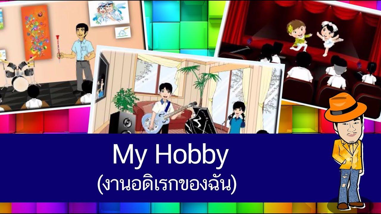 My D Hobby