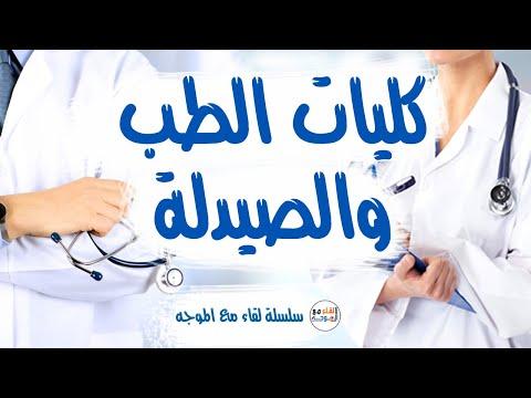 كلية الطب والصيدلة: دراسة الطب في المغرب  Facultés de Médecine et de Pharmacie