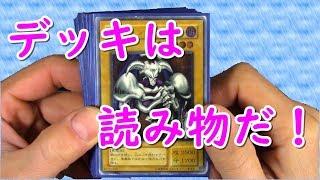 【遊戯王】ショップの構築済みデッキを読み解くと面白い!1,800円デーモンの召喚デッキ(YU-GI-OH! OCG)