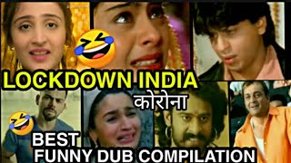 Lockdown India | Funny Dub Compilation 😂 | Vaste | Shahrukh khan | Bahubali | Youtube Vs Tik Tok