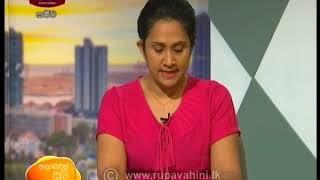 Ayubowan Suba Dawasak   Paththara   2020- 08- 25 Rupavahini Thumbnail