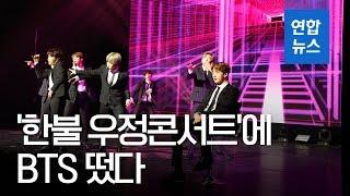 문 대통령, 한불 우정콘서트 관람…BTS 단 두 곡으로 무대