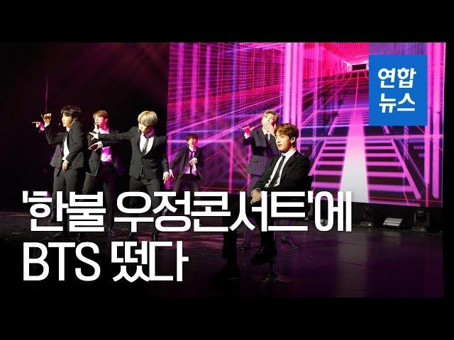 문 대통령, 한불 우정콘서트 관람…BTS 단 두 곡으로 무대 '완전장악' / 연합뉴스 (Yonhapnews)