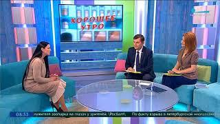 Смотреть видео Хорошее Утро на канале Санкт-Петербург с Ольгой Шестаковой онлайн