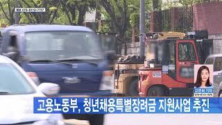 [광주뉴스] 고용노동부 청년채용특별장려금 지원사업 추진