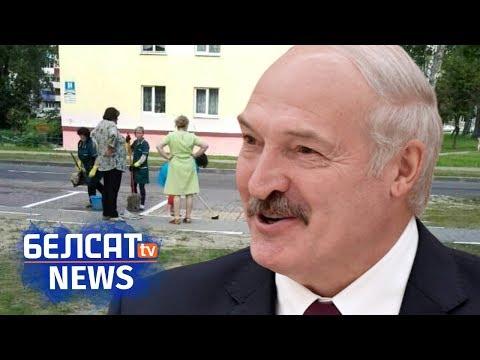 Да прыезду Лукашэнкі
