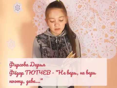Изображение предпросмотра прочтения – ДарьяФирсова читает произведение «Не верь, не верь поэту, дева...» Ф.И.Тютчева