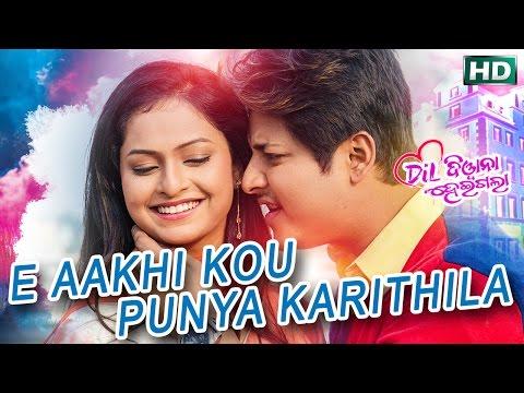 VERY SWEET ROMANTIC FILM SONG - A AAKHI KOU PUNYA KARITHILA I DIL DIWANA HEIGALA I Sarthak Music