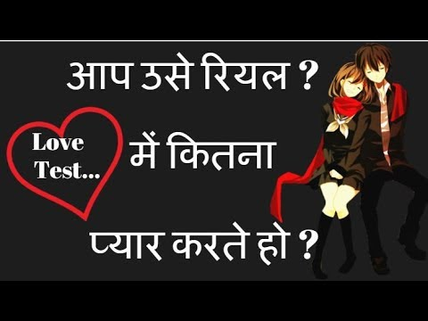 Love Test How Much Do You Love Him Girls Game (Hindi)