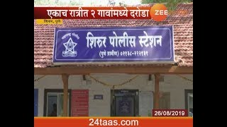 Pune | Shirur | Kendur Village Robbers Robbed Two Village In A Night