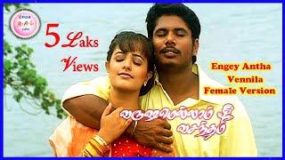 Enge Antha Vennila female song full video song . varsamellam vasantham