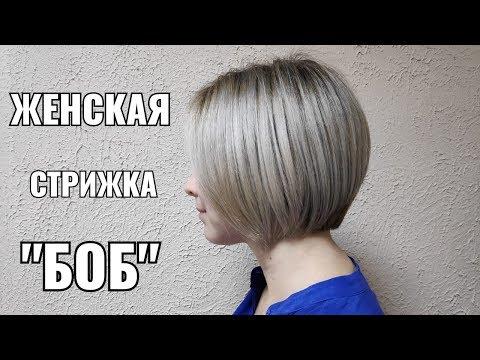 Женская стрижка градуированный Боб, Women Haircut.