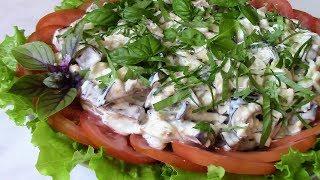 Шикарнейший салат из баклажанов как из грибов .Легкий и очень вкусный .