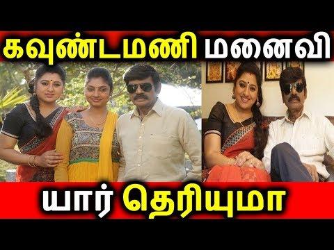 கவுண்டமணிக்கு இப்படியொரு மனைவியா அதிர்ச்சியில் ரசிகர்கள் | Tamil Cinema acter Goundamani wife