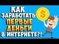 Как заработать первые деньги в интернете новичку Без вложений на SocPublic.com