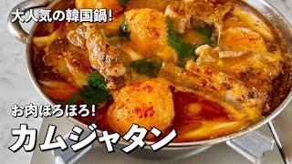 カムジャタン|Koh Kentetsu Kitchen【料理研究家コウケンテツ公式チャンネル】さんのレシピ書き起こし