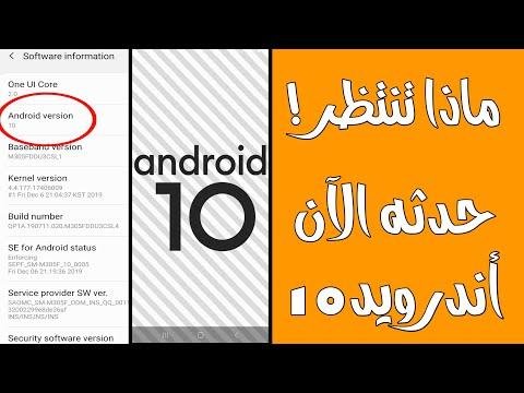 تحديث كل الهواتف و سامسونج إلى أندرويد 10 الجديد قبل الجميع | Android 10 Update