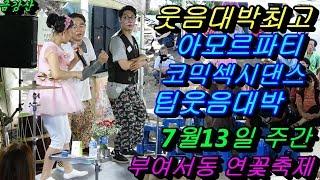 💗버드리💗 7월13일 주간 2018 부여 서동 연꽃축제 초청공연