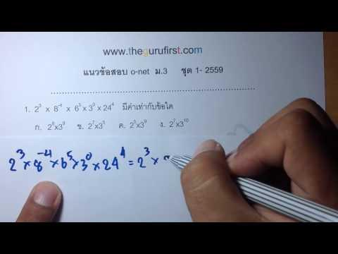 O-net คณิตศาสตร์ ม.3 ปี 59 ชุด 1 (1/4 ) โดยครูเฟิร์ส