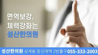 663_김해한의원_삼계동한의원_김해한의원잘하는곳_삼계동…