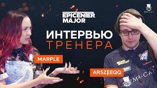 ArsZeeqq об отдыхе между турнирами, драфтах в новом патче и ожиданиях от EPICENTER