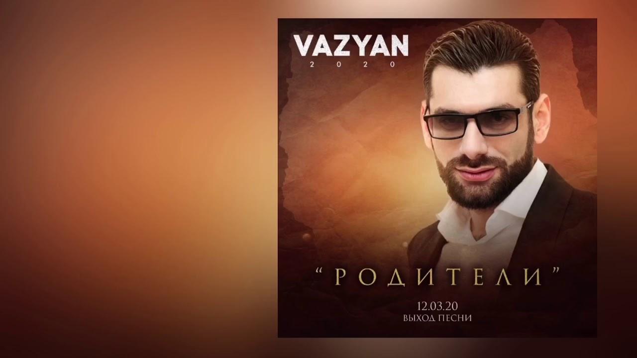 Ваграм Вазян - Родители
