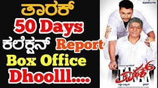 Tarak 50 days collections | Tarak kannada movie | Challenging star Darshan