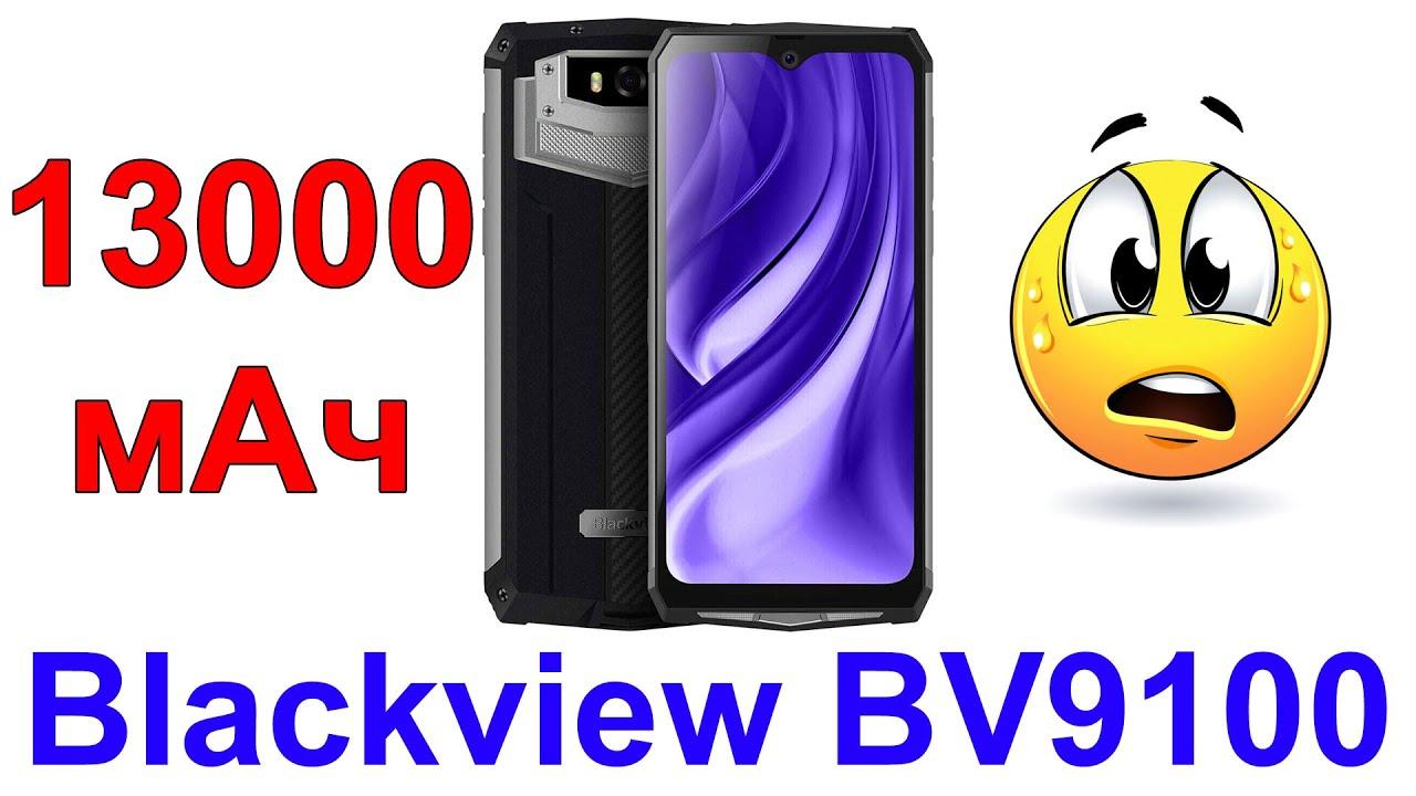 Blackview BV9100 Распаковка и быстрый обзор смартфона с большой батареей - Интересные гаджеты