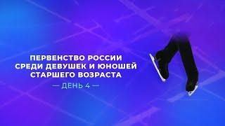 Первенство России среди девушек и юношей старшего возраста день 4