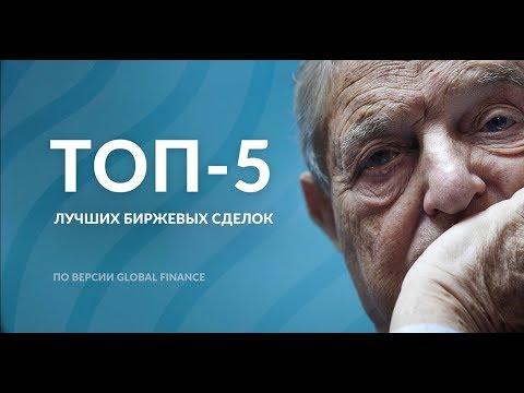 ТОП-5 КРУПНЕЙШИХ СДЕЛОК В ИСТОРИИ БИРЖИ