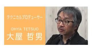 第145回  大屋哲男(Tetsuo Ohya)氏  / 株式会社ピクチャーエレメント 代表取締役 テクニカルプロデューサー