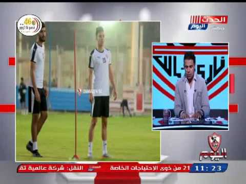 خالد الغندور يفاجئ جماهير الزمالك بعودة هذا اللاعب لصفوف ...