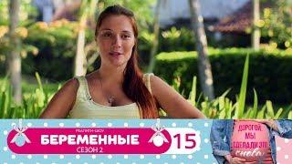 Беременные | Сезон 2 | Серия 15